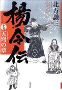 楊令伝(15(天穹の章))