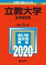 立教大学(全学部日程) 2020年版;No.420 (大学入試シリーズ) [ 教学社編集部 ]