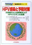 HPV感染と予防対策 [ 佐藤武幸 ]