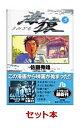 海猿 文庫版 全5巻セット (小学館文庫) [ 佐藤秀峰 ]