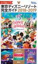 東京ディズニーリゾート完全ガイド 2018-2019 (Disney in Pocket) [ 講談