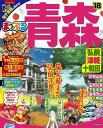 青森('18) 弘前・津軽・十和田 (まっぷるマガジン)