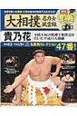 大相撲名力士風雲録(4) 月刊DVDマガジン 貴乃花 (分冊百科シリーズ)