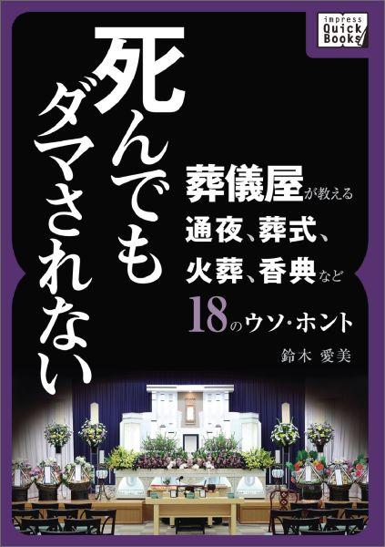 死んでもダマされない 葬儀屋が教える通夜、葬式、火葬、香典など18のウソ・ホント...:book:17726088