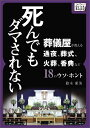 死んでもダマされない 葬儀屋が教える通夜、葬式、火葬、香典など18のウソ・ホント [POD] (impress QuickBooks)