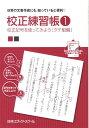 校正練習帳(1) 校正記号を使ってみよう タテ組編 [ 日本エディタースクール ]