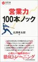 営業力 100本ノック (日経文庫) [ 北澤 孝太郎 ]