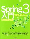 Spring3入門 [ 長谷川裕一(技術コンサルタント) ]