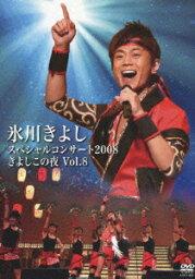 <strong>氷川きよし</strong>スペシャルコンサート2008 きよしこの夜Vol.8 [ <strong>氷川きよし</strong> ]