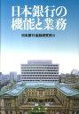 日本銀行の機能と業務 [ 日本銀行金融研究所 ]
