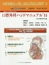 一般臨床家,口腔外科医のための口腔外科ハンドマニュアル('14) 口腔外科YEAR BOOK (別冊