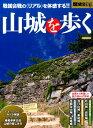 歴史REAL山城を歩く 戦国合戦の<リアル>を体感する!! (洋泉社MOOK)