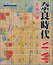 奈良時代map(平城京編) [ 新創社 ]