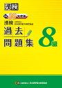 漢検 8級 過去問題集 平成30年度版 [ 公益財団法人 日本漢字能力検定協会 ]