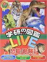 学研の図鑑LIVE恐竜/危険生物(2点セット)