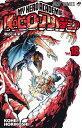 僕のヒーローアカデミア 18 (ジャンプコミックス) [ 堀...
