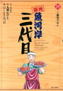 築地魚河岸三代目(39) (ビッグ コミックス) [ はしもと みつお ]