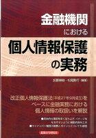金融機関における個人情報保護の実務