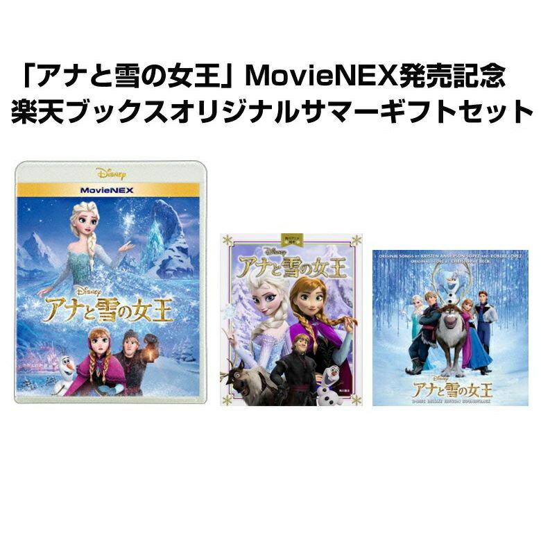 「アナと雪の女王」MovieNEX発売記念 楽天ブックスオリジナルサマーギフトセット