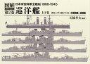 日本帝国海軍全艦船(第2巻) 1868-1945 巡洋艦 上下巻 [ 石橋孝夫 ]