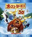 オープン・シーズン IN 3D【Blu-ray】 [ マーテ...