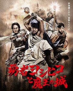 勇者ヨシヒコと魔王の城 Blu-ray BOX【Blu-ray】 [ 山田孝之 ]...:book:15930067