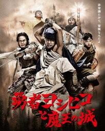 勇者ヨシヒコと魔王の城 Blu-ray BOX【Blu-ray】 [ <strong>山田孝之</strong> ]