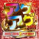 アゲアゲ Only 2015?2016[J-POP BEST] [ (オムニバス) ]