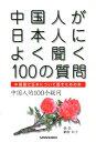 中国人が日本人によく聞く100の質問 中国語で日本について話すための本 [ 張弘 ]