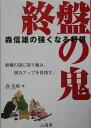 終盤の鬼 [ 森信雄(将棋棋士) ]