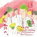 道なき道、反骨の。(CD+DVD) [ 東京スカパラダイスオーケストラ feat.Ken Yokoyama ]