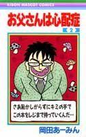 お父さんは心配症(2) (りぼんマスコットコミックス) [ <strong>岡田あーみん</strong> ]