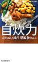 自炊力 料理以前の食生活改善スキル (光文社新書) [ 白央篤司 ]