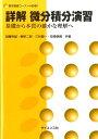 詳解微分積分演習 基礎から本質の確かな理解へ (数学基礎コース) 加藤幹雄