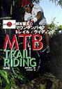 全日本チャンプ鈴木雷太のマウンテンバイクトレイル・ライディング