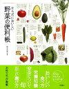 からだにおいしい野菜の便利帳 [ 板木利隆 ]