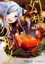 幻想グルメ(1) (ガンガンコミックス ONLINE) [ 天那光汰 ]