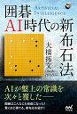 囲碁AI時代の新布石法 (囲碁人ブックス) [ 大橋拓文 ]