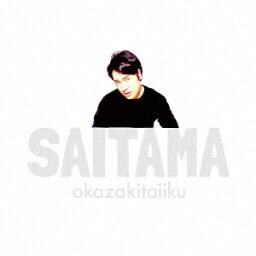 SAITAMA (初回限定盤 CD+DVD) [ <strong>岡崎体育</strong> ]