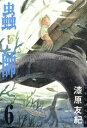 蟲師(6) [ 漆原友紀 ]