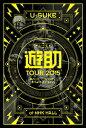 TOUR 2015 あの・・ドリームランドに来ちゃったんですケド。 [ 遊助 ]