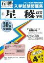 星稜高等学校(30年春受験用) (石川県私立高等学校入学試験問題集)