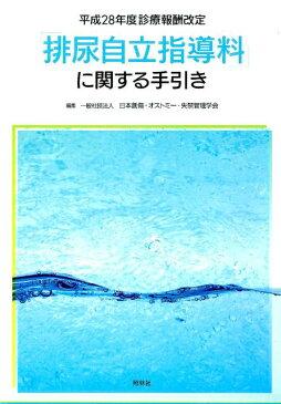 平成28年度診療報酬改定「排尿自立指導料」に関する手引き [ 日本創傷・オストミー・失禁管理学会 ]