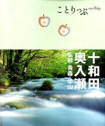 十和田・奥入瀬2版 弘前・青森・恐山 (ことりっぷ)