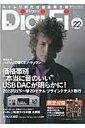 "Digi Fi(no.22) 価格帯別""本当に音のいい""USB DACが明らかに!20万円 (別冊ステレオサウンド)"
