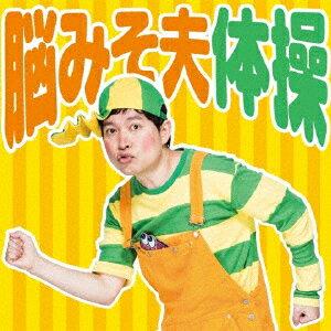 脳みそ夫体操 (CD+DVD) [ 脳みそ夫 ]