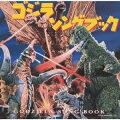 ゴジラ・ソングブック ミュージックファイルコンピレーション