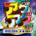 アゲアゲ Only 2015〜2016[洋楽 BEST] [ (オムニバス) ]