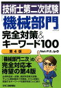 技術士第二次試験「機械部門」完全対策&キーワード100第4版 [ Net Professional En