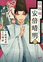 陰陽師・安倍晴明 1 (プリンセス・コミックス) [ 結城光流 ]